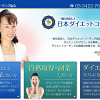 一般社団法人日本ダイエットコーチ協会(JDCA)